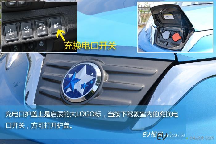 充电口护盖上是启辰的大LOGO标,当按下驾驶室内的充换电口开关,方可打开护盖。