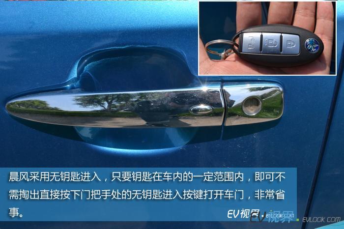 晨风采用无钥匙进入,只要钥匙在车内的一定范围内,即可不需掏出直接按下门把手处的无钥匙进入按键打开车门,非常省事。