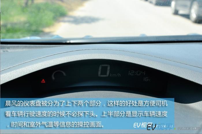 晨风的仪表盘被分为了上下两个部分,这样的好处是方便司机看车辆行驶速度的时候不必探下头。上半部分是显示车辆速度,时间和室外气温等信息的操控画面。