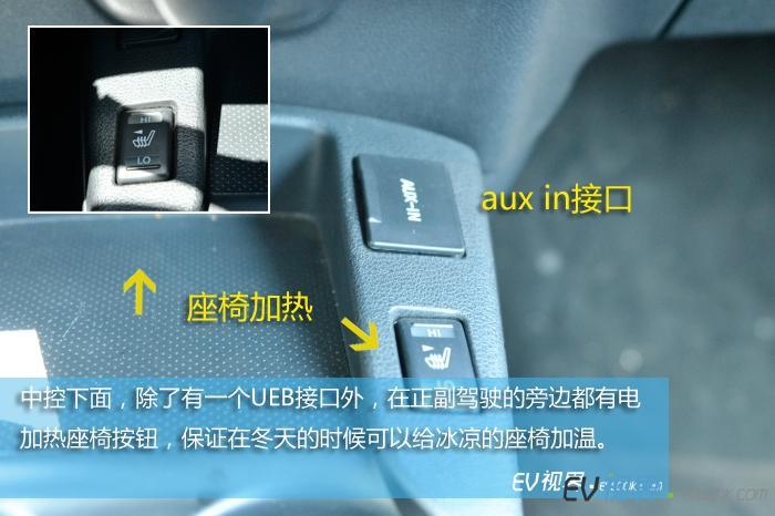 中控下面,除了有一个UEB接口外,在正副驾驶的旁边都有电加热座椅按钮,保证在冬天的时候可以给冰凉的座椅加温。