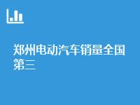 鄭州電動汽車銷量全國第三