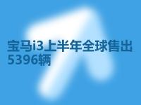 寶馬i3上半年全球售出5396輛