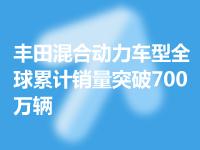 豐田混合動力車型全球累計銷量突破700萬輛