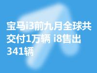 寶馬i3前九月全球共交付1萬輛 i8售出341輛