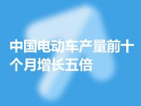 中國電動汽車產量前十個月增長五倍