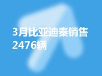 3月比亞迪秦混動車型銷售2476輛