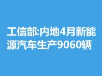 工信部︰內地4月新能源汽車生產9060輛