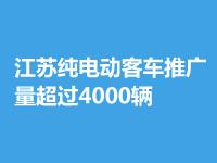 江甦省累計推廣應用新能源汽車1.1萬輛