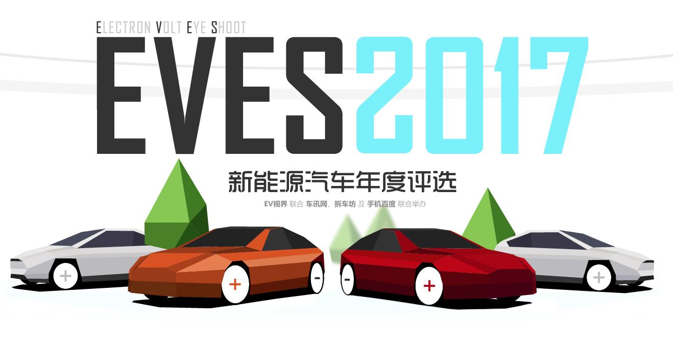 2017 EVES新能源汽车年度评选
