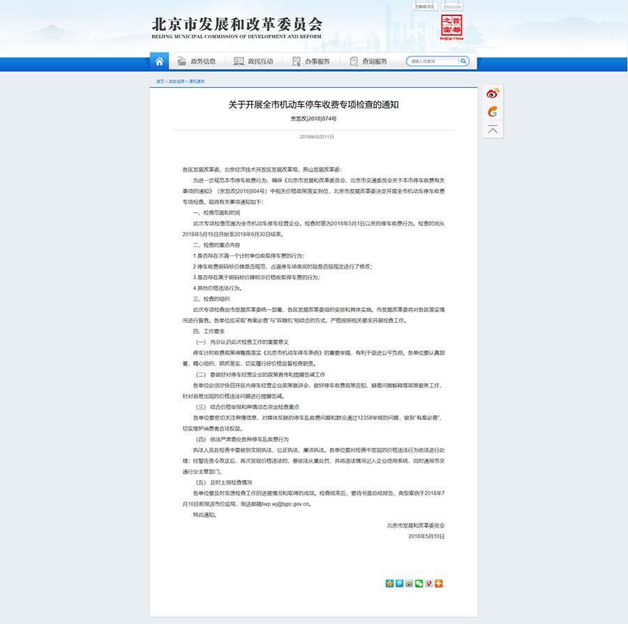 关于开展全市机动车停车收费专项检查的通知-通知通告-北京市发展和改革委员会.png