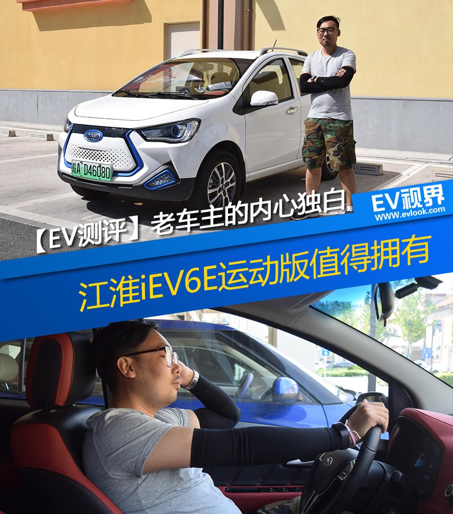 江淮iEV6E运动版值得拥有