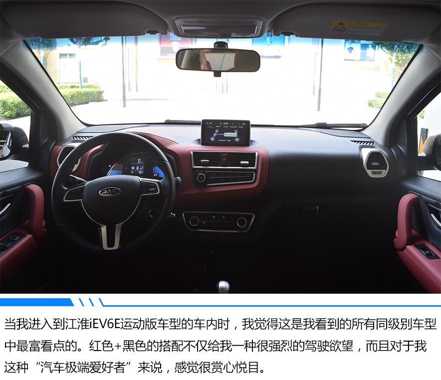 老车主的内心独白 江淮iEV6E运动版值得拥有