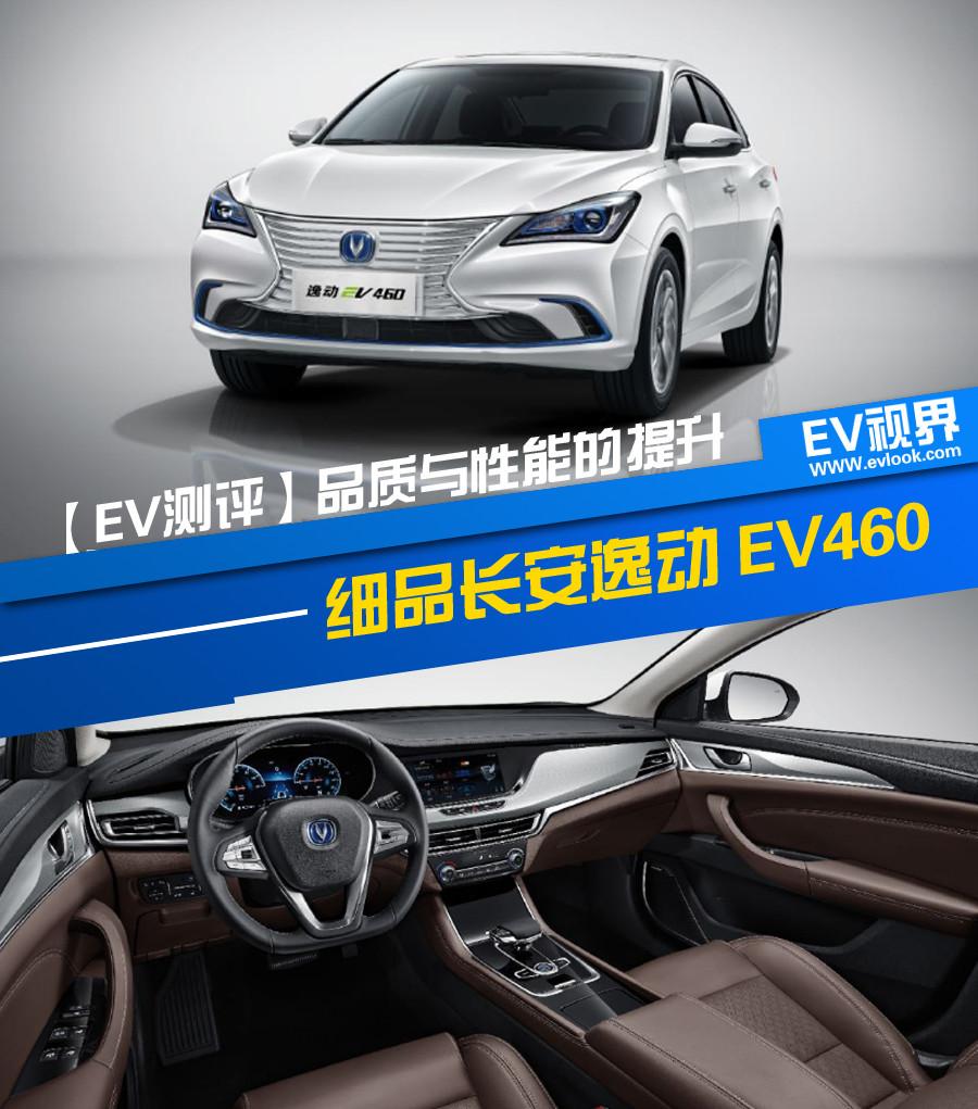 品质与性能的提升 新逸动EV460静态品鉴