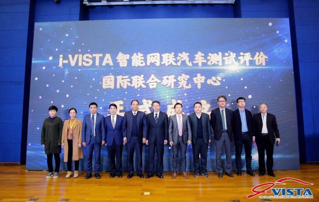 北汽新能源首批加入i-VISTA联合研究中心 大力发展智能网联汽车