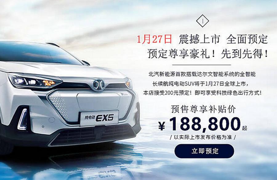 北汽新能源EX5开启预售18.88万元起 最大续航520km