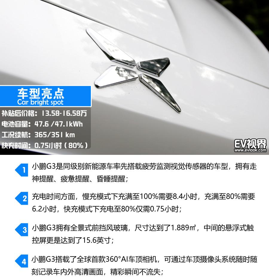 小鹏汽车G3 可通过OTA升级实现人脸识别