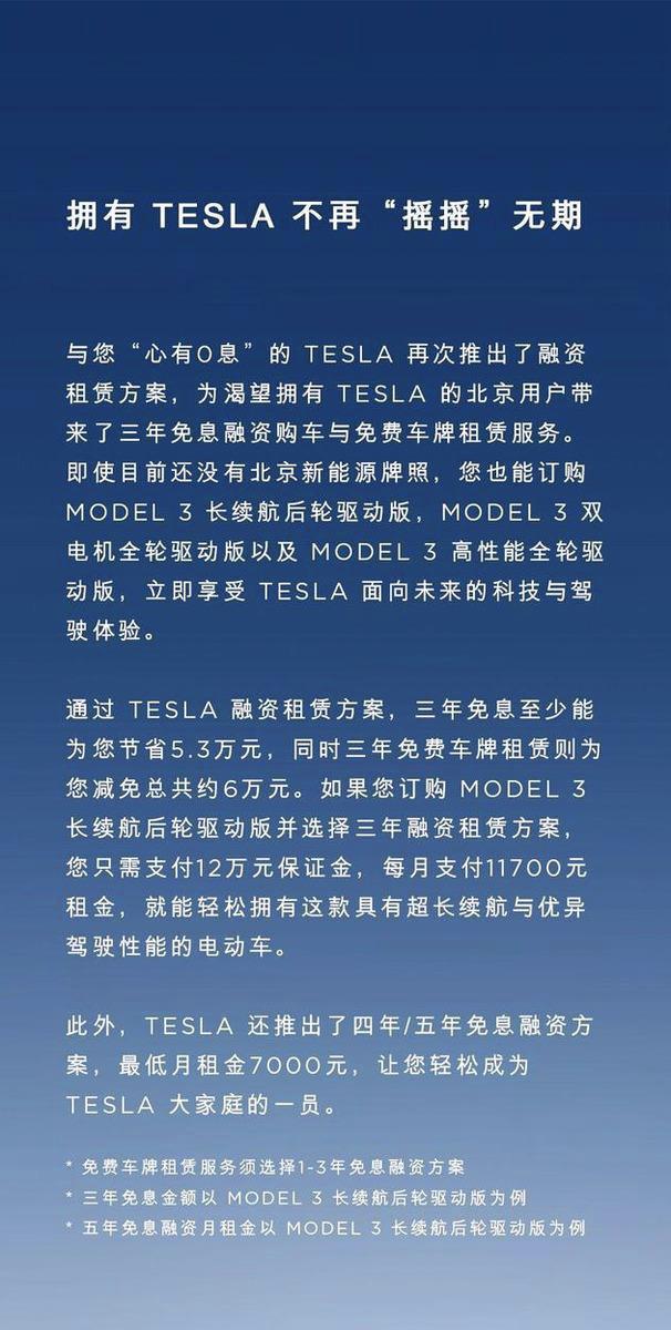特斯拉为北京客户推出三年免息融资购车与免费车牌租赁服务