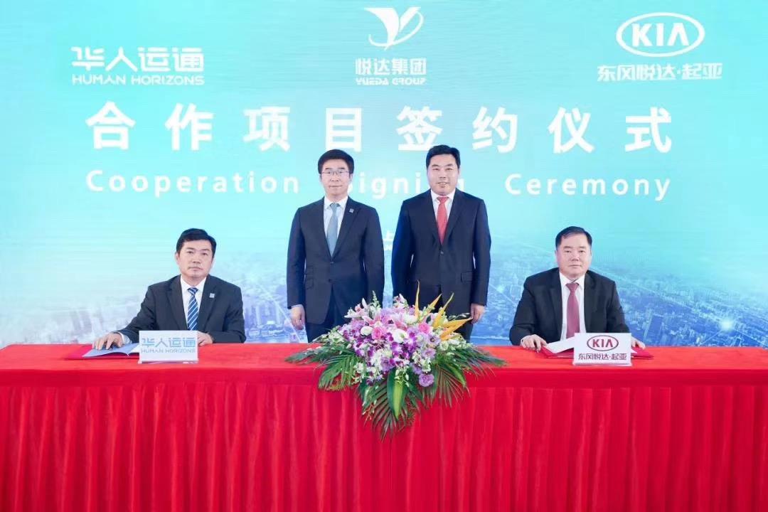 华人运通首款车型由东风悦达起亚代工 或2021年量产