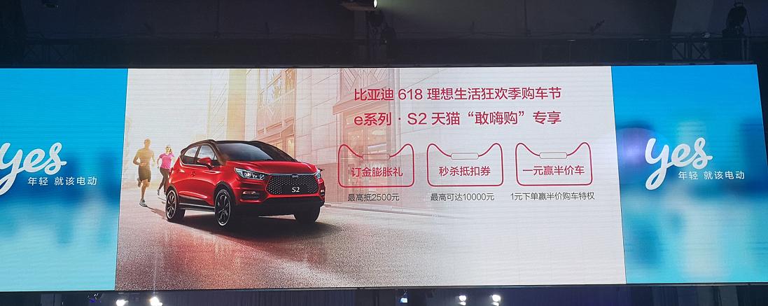 补贴后售价8.98-10.98万元 比亚迪S2正式上市