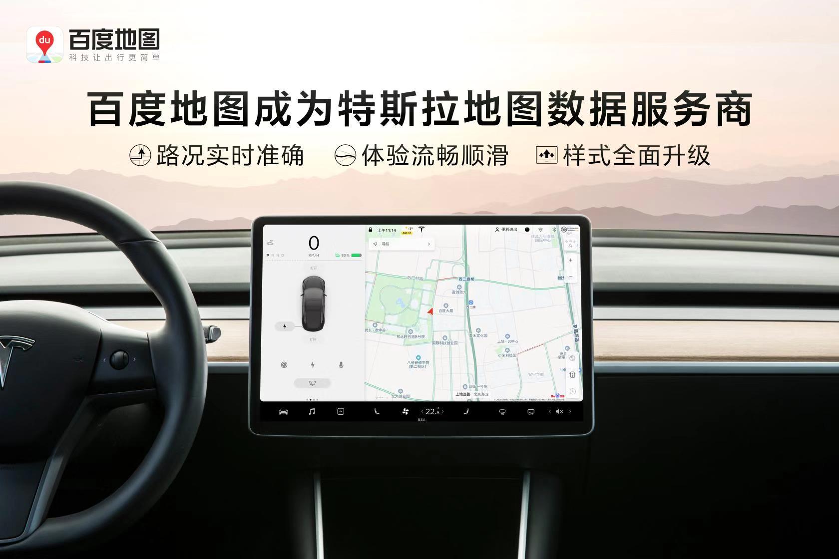 智能车更需要智能的地图,特斯拉