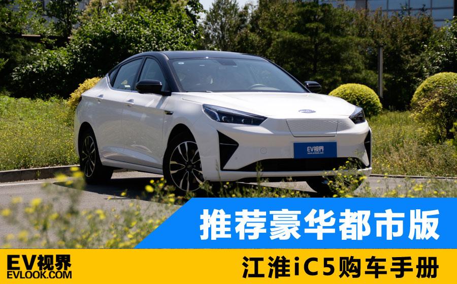 江淮iC5購車手冊圖新logo.jpg