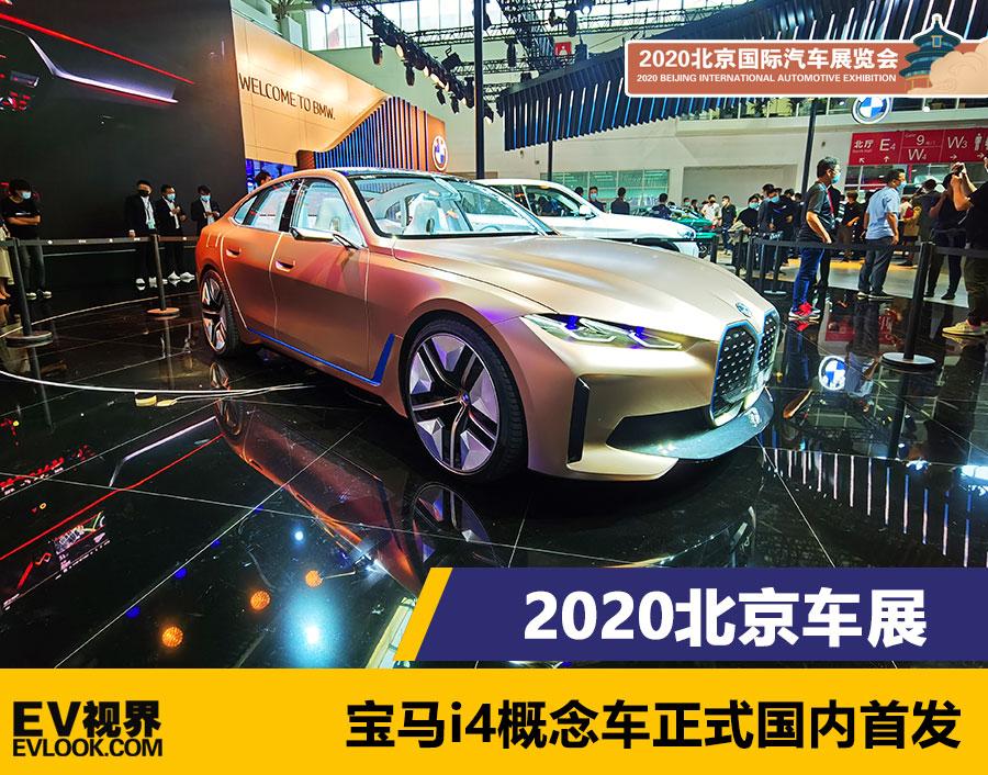 宝马i4概念车正式国内首发