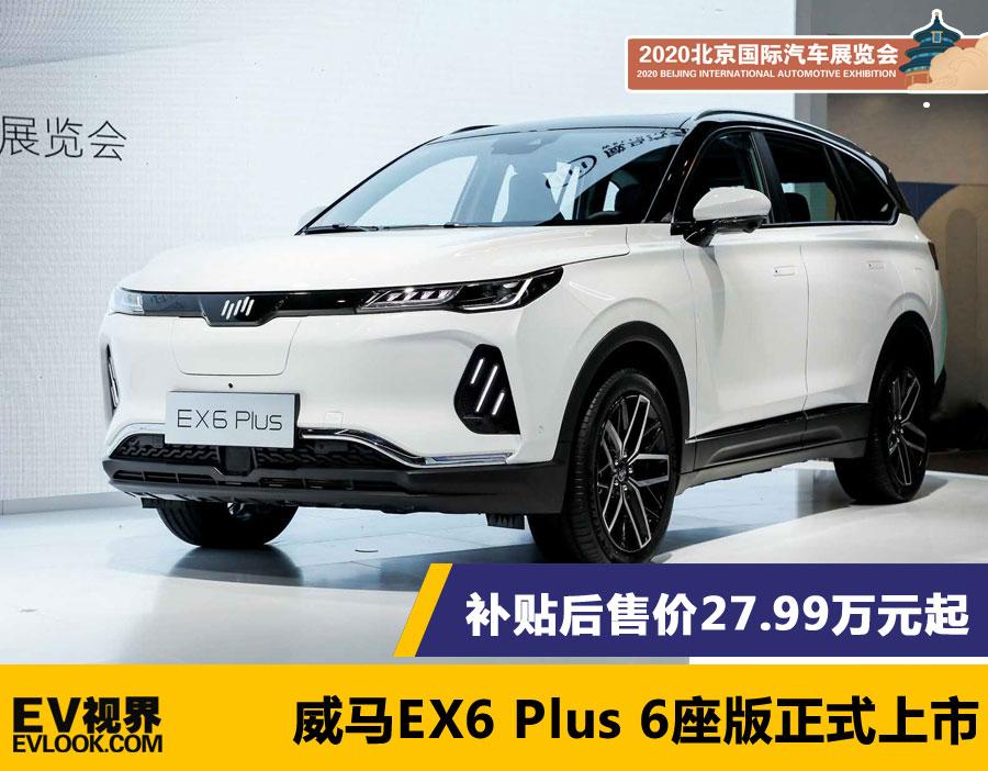 2020北京车展:补贴后售价27.99万元起 威马EX6 Plus 6座版正式上市