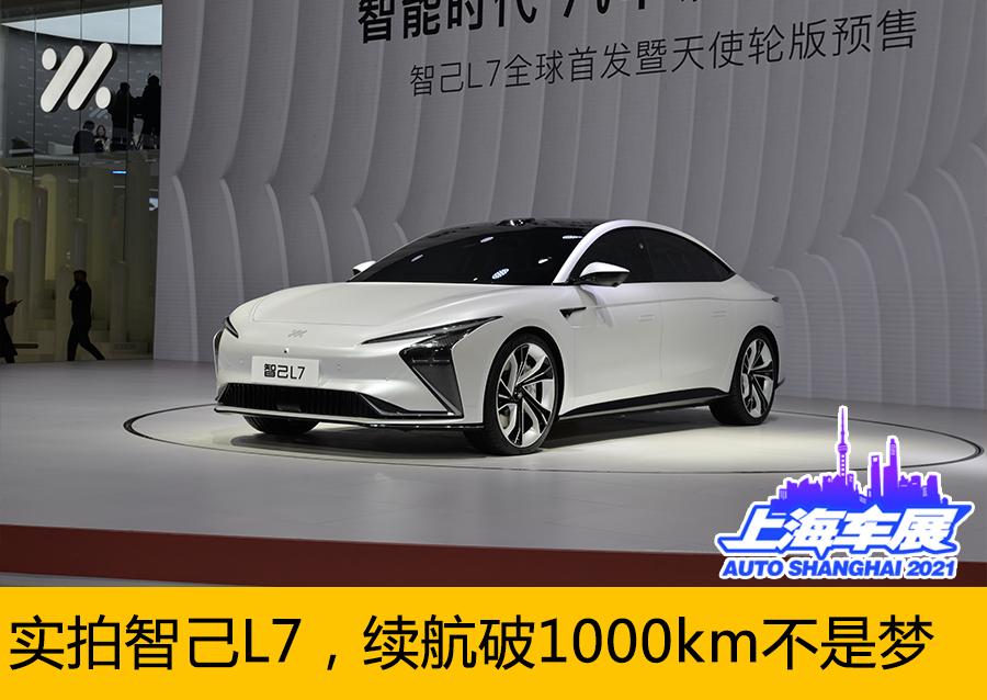 2021上海车展:智己L7开启预售40.88万元,续航破1000km不是梦