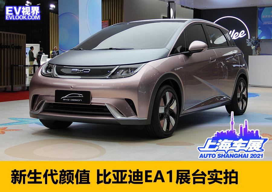 上海车展:新生代颜值 比亚迪EA1展台实拍