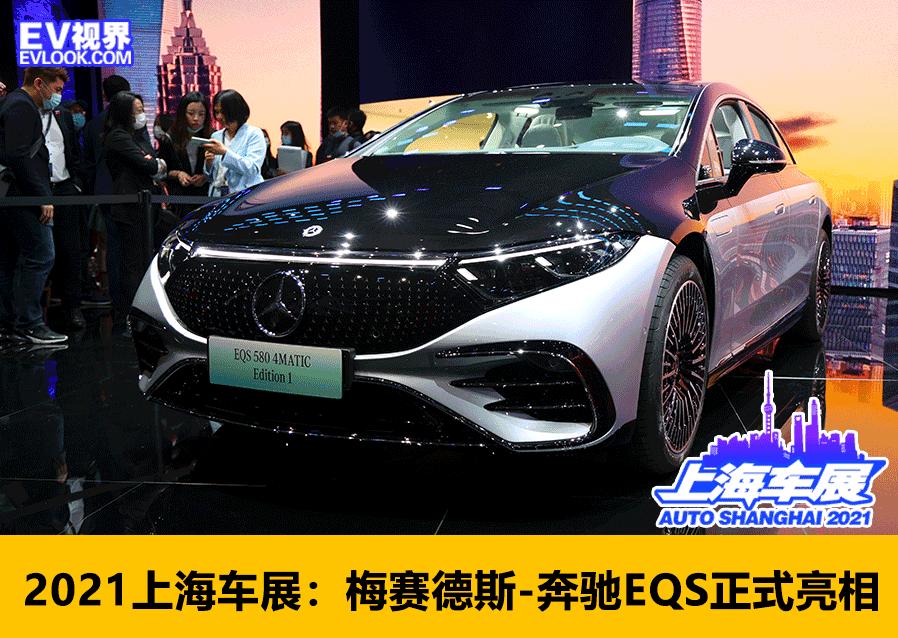上海车展:梅赛德斯-奔驰EQS正式亮相
