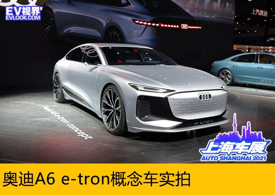 2021上海车展:实力选手来袭,奥迪A6 e-tron概念车实拍