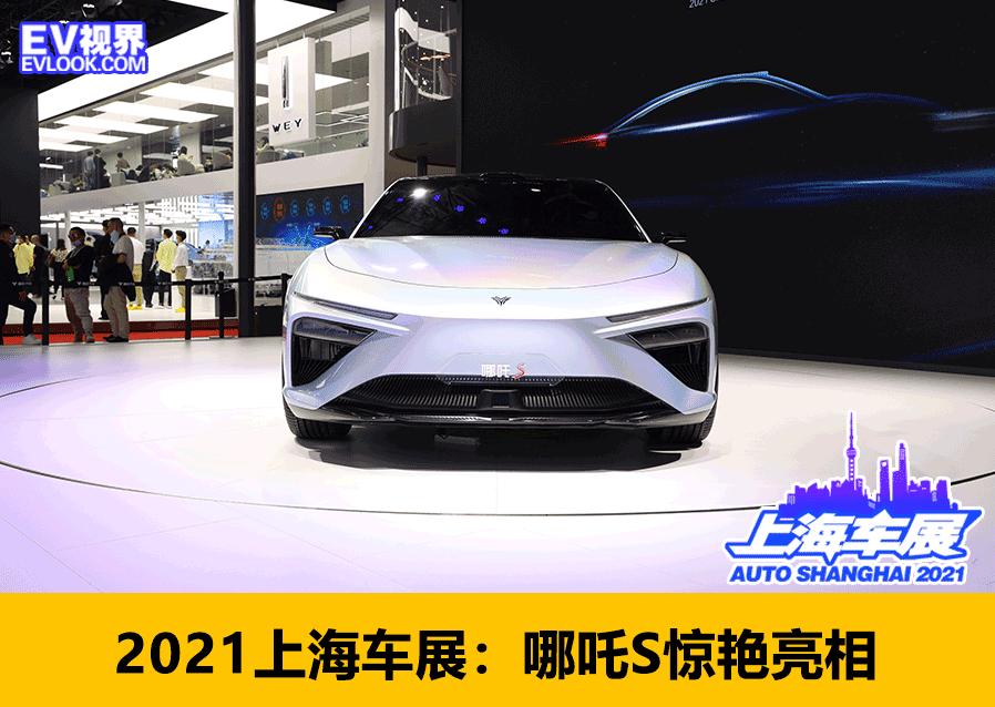 2021上海车展:哪吒S惊艳亮相