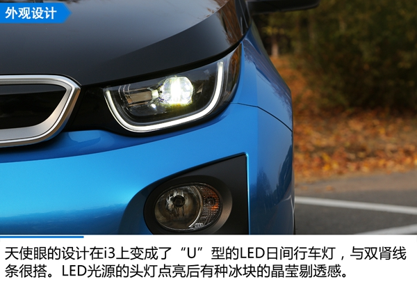 科技不止于外表 试驾宝马i3电动版