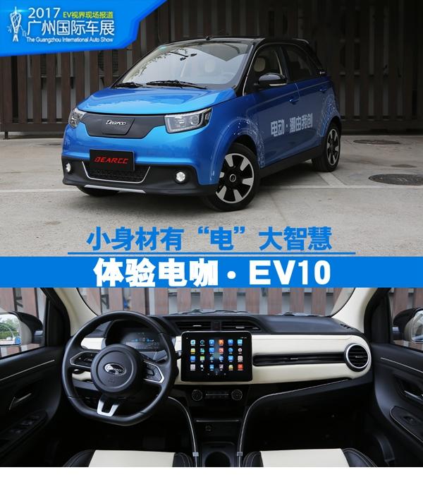"""小身材有""""电""""大智慧 体验电咖·EV10"""