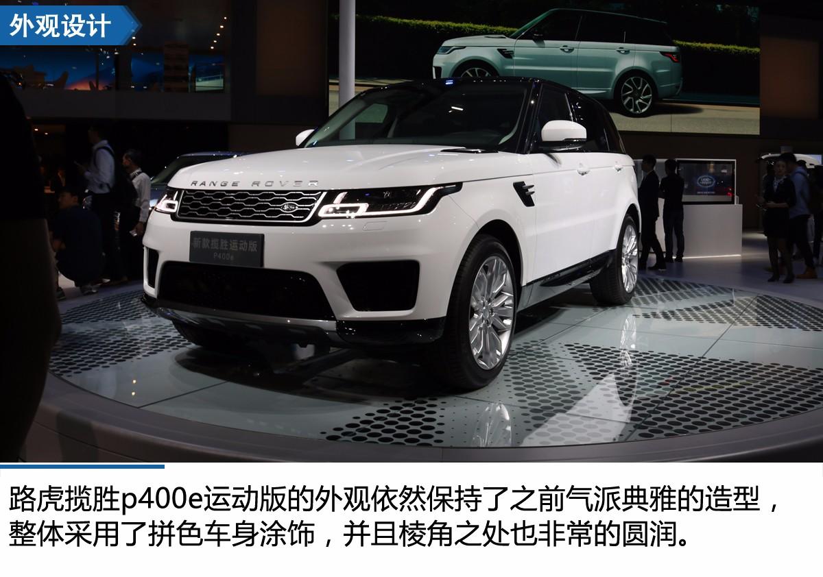 广州车展:路虎揽胜插电混动运动版p400e实拍