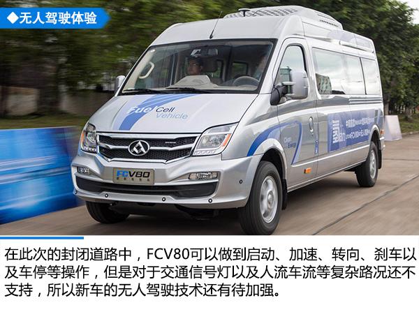 氢燃料电池+无人驾驶 体验上汽大通FCV80