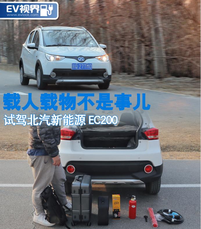 载人载物不是事儿 试驾北汽新能源 EC200