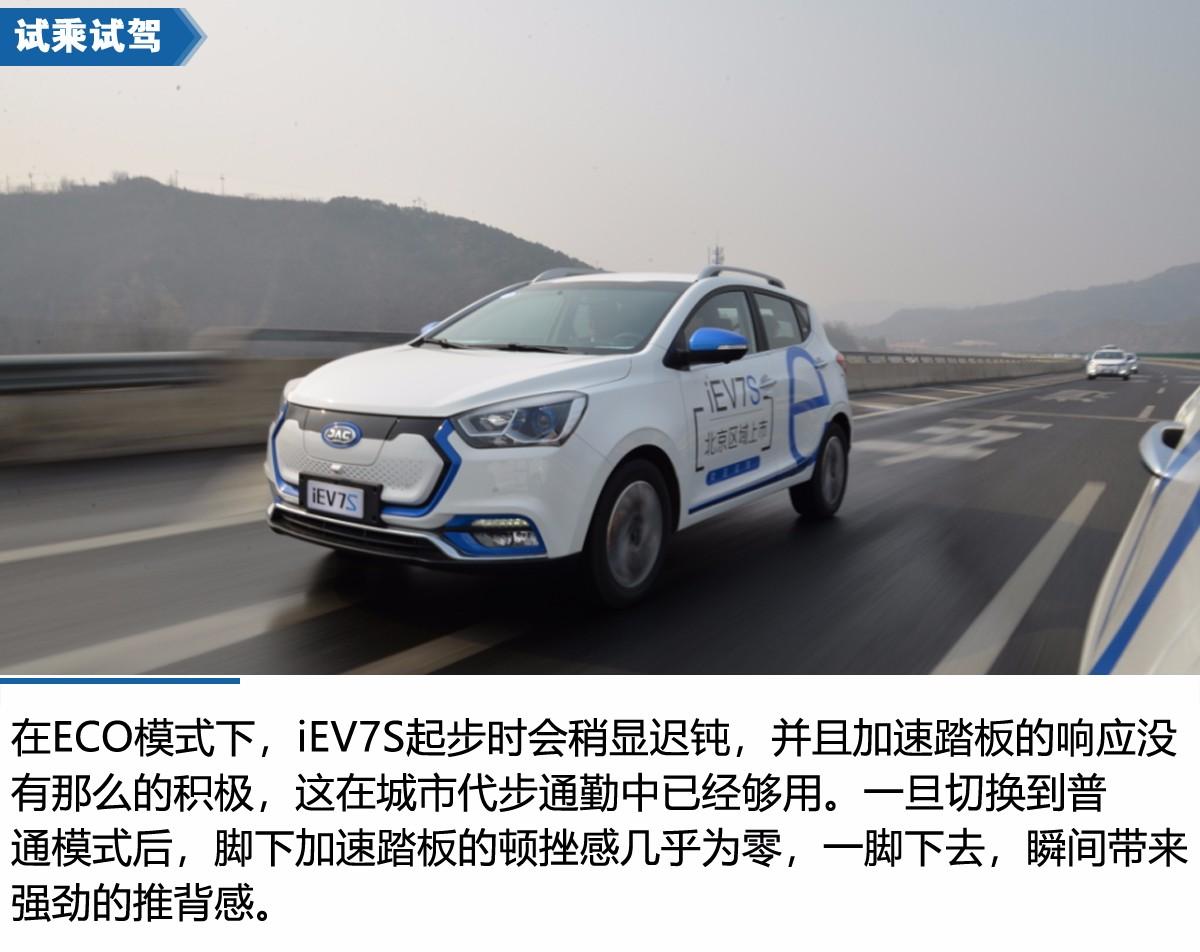 技术全面提升 江淮iEV7S北京试驾体验会