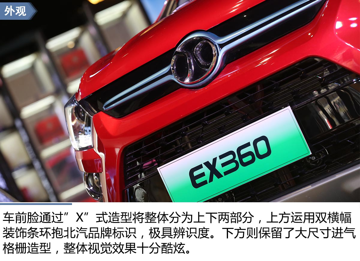 北汽新能源EX360实拍,续航里程大提升