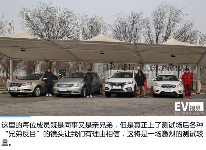 """披星戴月穿越京城 低温""""E起测""""四款主流电动车"""