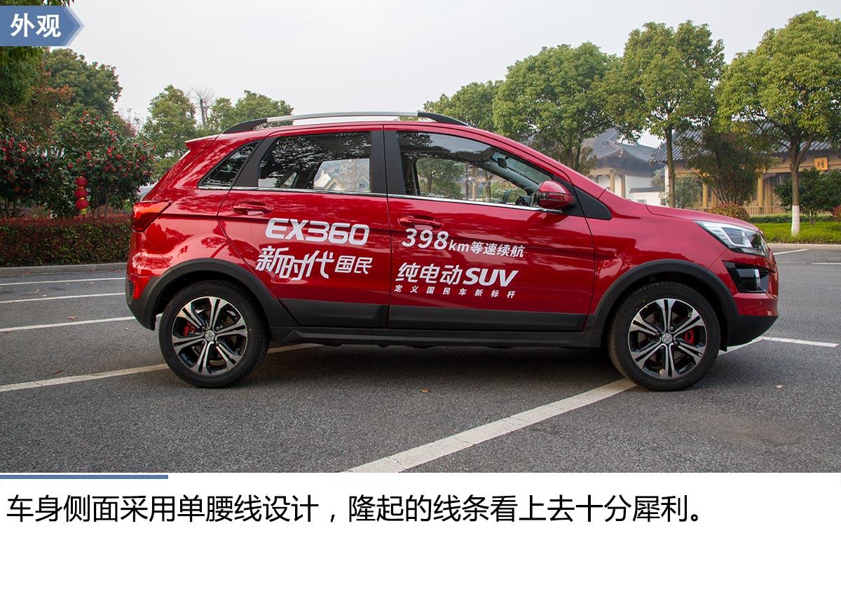 10万元内续航王者 试驾北汽EX360