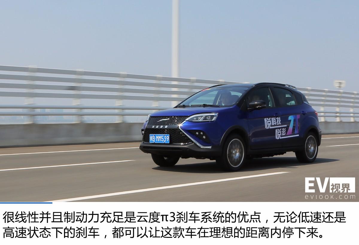 配置不简单 带LED大灯的电动SUV 试驾云度π3