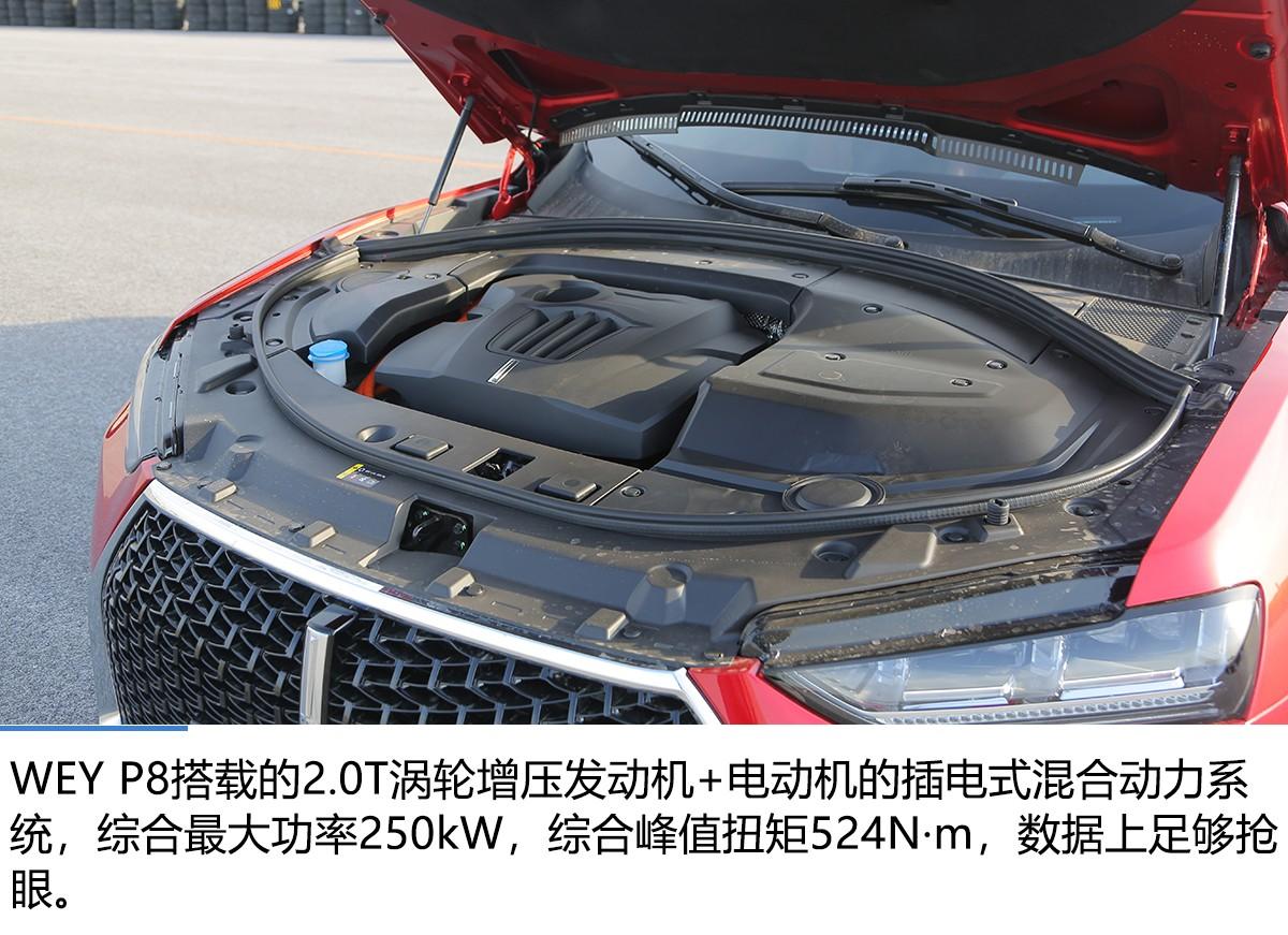 向极限发起挑战 测试场试驾WEY P8插电混