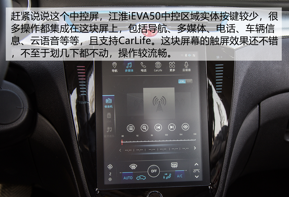 续航可靠/立足实用型家轿 试驾江淮iEVA50