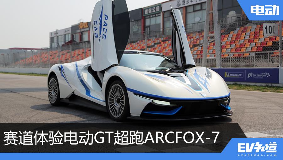 赛道体验电动GT超跑ARCFOX-7