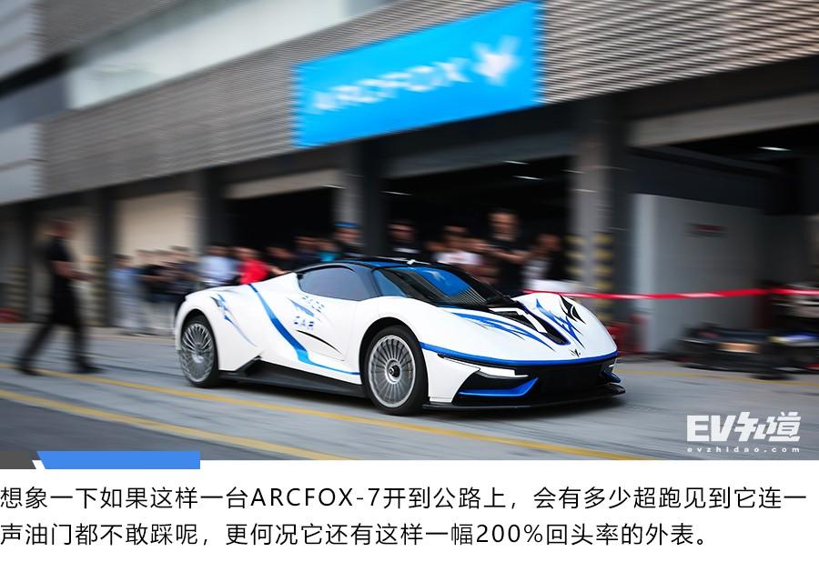 魔幻味道一触即发 赛道体验电动GT超跑ARCFOX-7