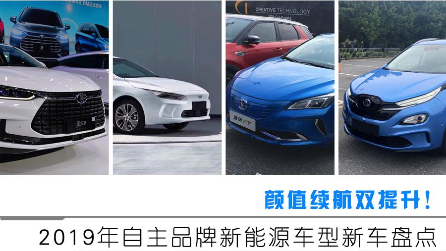 颜值续航是亮点 2019年自主品牌新能源车型新车盘点