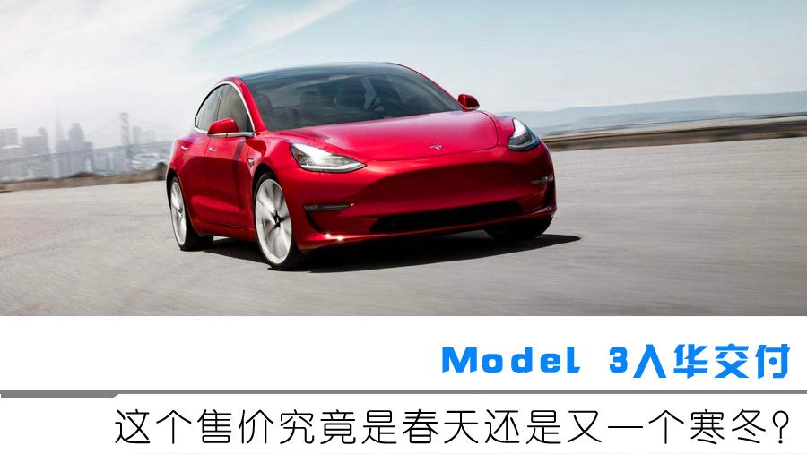 Model 3开始入华交付 这个售价究竟是春天还是又一个寒冬?