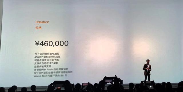 Polestar 2上市售 29.8万元起 工况续航500km