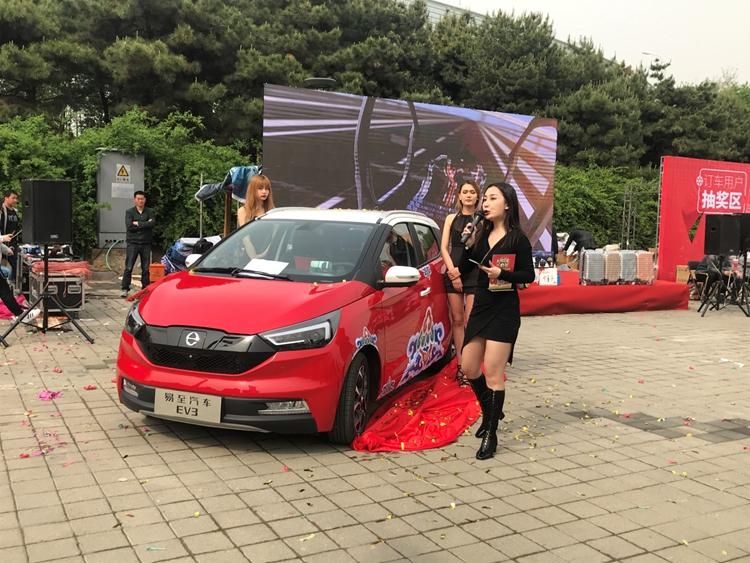 易至汽车进入北京市场 易至EV3区域上市6.68万起售